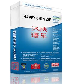 happy-chinese-software-learning-chinese-assistant-regular-version-logo.png